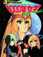 Shin Taketori Monogatari Sennen Joou (Serie de TV)