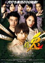 Shin Usagi: Yasei no touhai