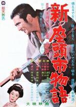 New Tale of Zatoichi (Shin Zatôichi monogatari)