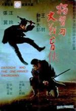 Shin Zatôichi: Yabure! Tojin-ken