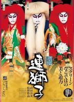 Shinema kabuki: Rakuda