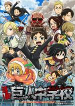 Ataque a los titanes: Junior High (Serie de TV)