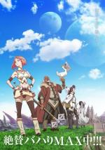 Rage of Bahamut: Virgin Soul (Serie de TV)