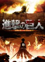 Shingeki no Kyojin (Attack on Titan) (Serie de TV)