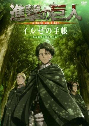 Shingeki no Kyojin: Ilse no Techô - Aru Chôsa Heidan-in no Shuki