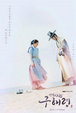 Rookie Historian Goo Hae-Ryung (Serie de TV)