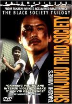 Shinjuku kuroshakai: Chaina mafia sensô (Shinjuku Triad Society)