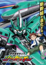 Shinkansen Henkei Robo Shinkalion the Animation (Serie de TV)