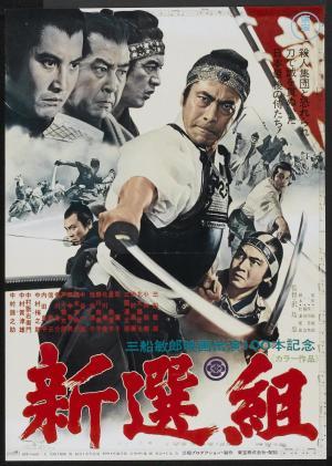 Shinsengumi (Band of Assassins) (Shinsen Group)