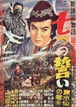 Shinshokoku monogatari: Nanatsu no chikai kurosuisen no maki