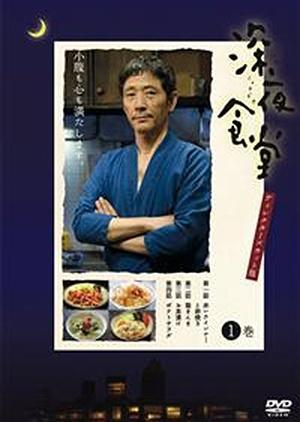 Shinya Shokudô (Serie de TV)