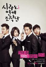 Shirano; Yeonaejojakdan (Cyrano Agency)