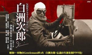 Jiro Shirasu: Man of Honor (Miniserie de TV)