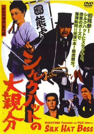 Shiruku hatto no ô-oyabun: chobi-hige no kuma