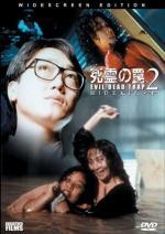 Tokyo snuff 2: La venganza sangrienta de Aki