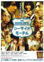 Shîsaido môteru (The Seaside Motel)