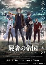 Shisha no teikoku (The Empire of Corpses)
