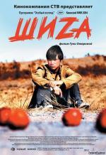 Shiza (Schizo) (Fifty-Fifty) (The Recruiter)