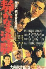Shizukanaru Kettô