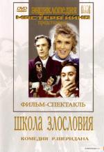 Shkola zlosloviya