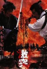 Geki Totsu: The Insanity of Emperor Iemitsu