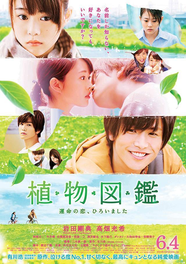 https://pics.filmaffinity.com/shokubutsu_zukan_unmei_no_koi_hiroimashita-396877693-large.jpg
