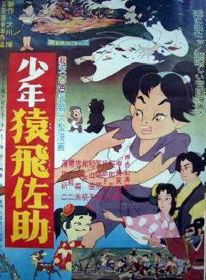 Sasuke, the Young Sarutobi (The Adventures of Little Samurai)