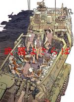 [Short Peace] Buki yo Saraba (A Farewell to Arms) (C)