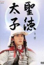 Prince Shotoku (TV)