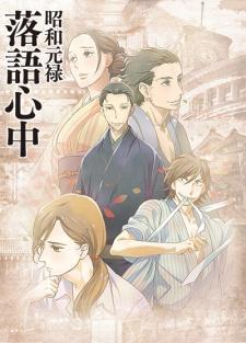 Shouwa Genroku Rakugo Shinjuu (Serie de TV)