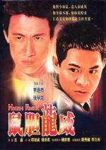 Doble mortal (Terror en Hong Kong)