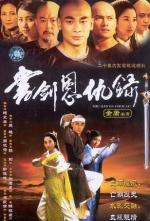 Shu jian en chou lu (Romance of Book and Sword) (Serie de TV)