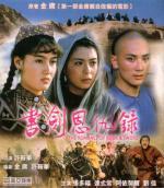 Shu jian en chou lu (The Romance of Book and Sword)
