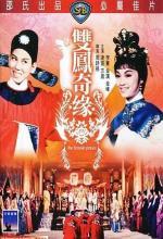 Shuang feng ji yuan