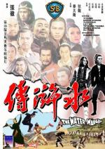 En la orilla (The Water Margin)