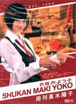 Shukan Maki Yoko (Serie de TV)