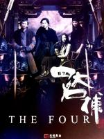 Si da ming bu (The Four)