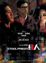 Sin yan (The Stool Pigeon)