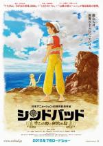 Sinbad: The Flying Princess and the Secret Island