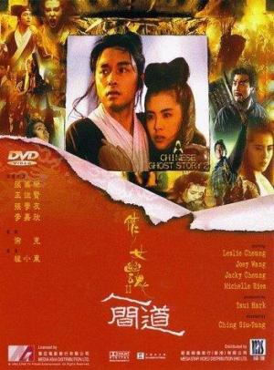 A Chinese Ghost Story Part II (Sinnui yauwan II)