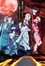 Sirius the Jaeger (TV Series)