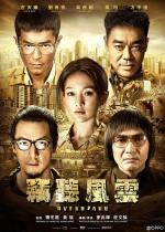 Sit teng fung wan 3 (Overheard 3)