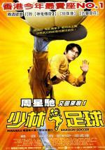 Siu lam juk kau (Shaolin Soccer)