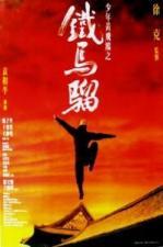Siunin Wong Fei-hung tsi titmalau (Iron Monkey)