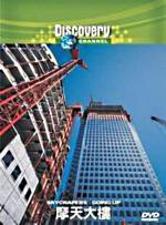 El ascenso de los rascacielos