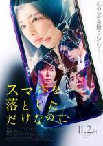 Smartphone o Otoshita dake nanoni