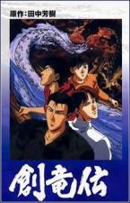 Sohryuden - Legend of the Dragon Kings (TV Series)