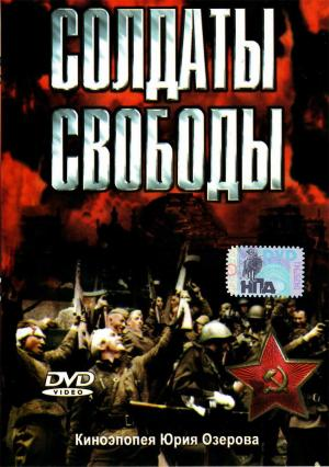 Soldiers of Freedom (TV)