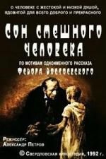 Son smeshnogo cheloveka (The Dream of a Ridiculous Man) (C)
