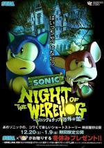 Sonikku to Chippu: Kyôfu no Kan (Sonic & Chip: House of Horror) (C)